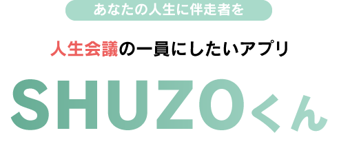 SHUZOくん
